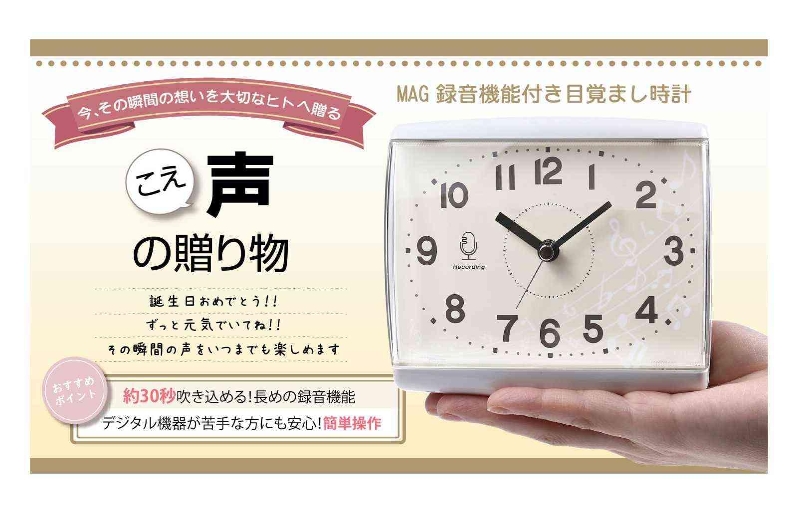 録音機能付き時計