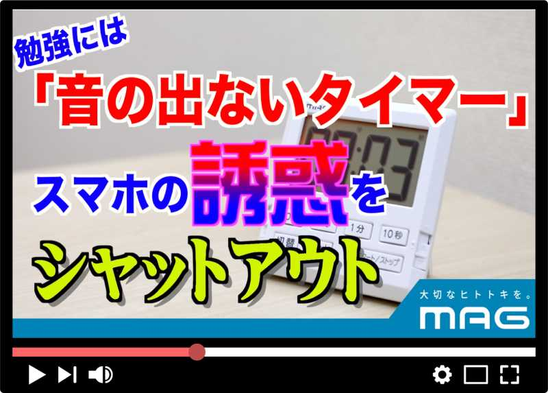 YOUTUBE動画「TM-604学習タイマーベンガ君