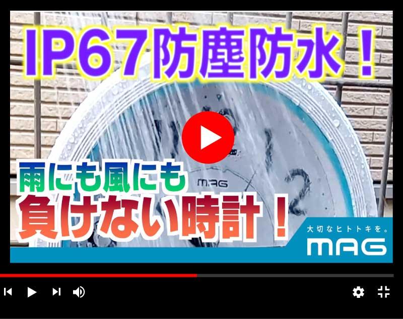YOUTUBE動画「MAG生活防水壁掛け時計アクアガード」