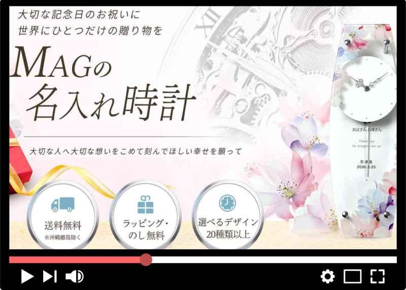 YOUTUBE動画「MAGの名入れ時計」
