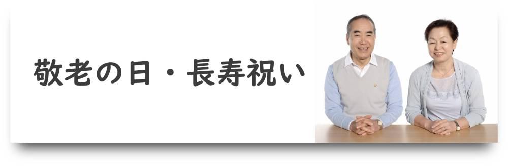 敬老の日・長寿祝い・還暦・古稀・喜寿・傘寿・米寿