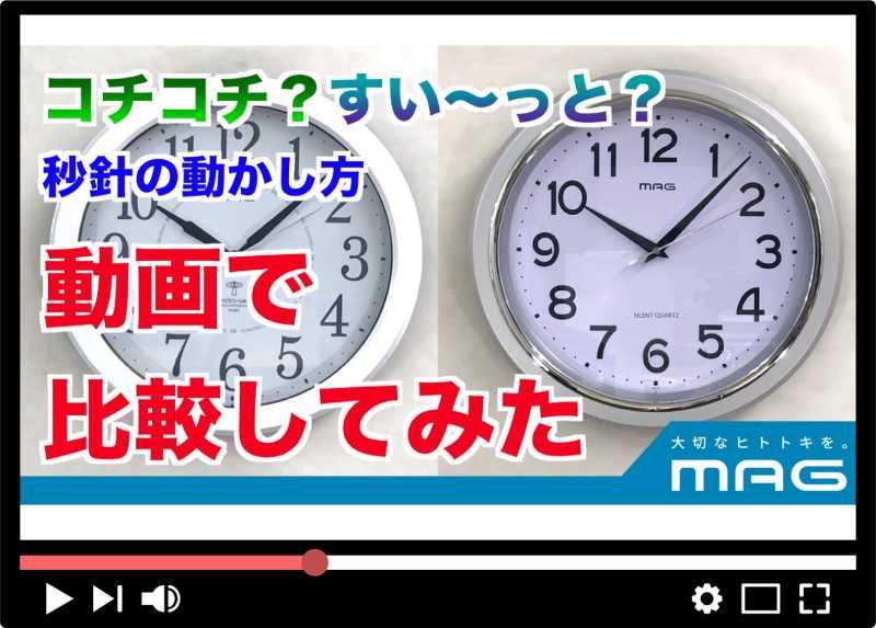 秒針の動き方・連続秒針とステップ秒針