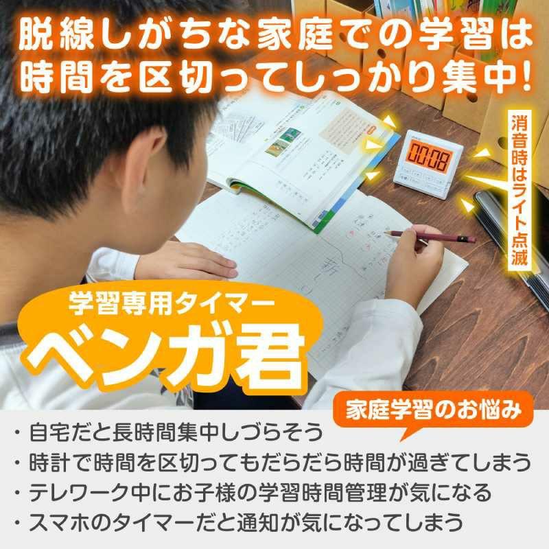 MAG(マグ) 学習タイマー ベンガ君 受験 勉強 試験 塾 テスト対策  時間管理 消音 光る 音量切替 カウントアップ 時計付き TM-604 1個