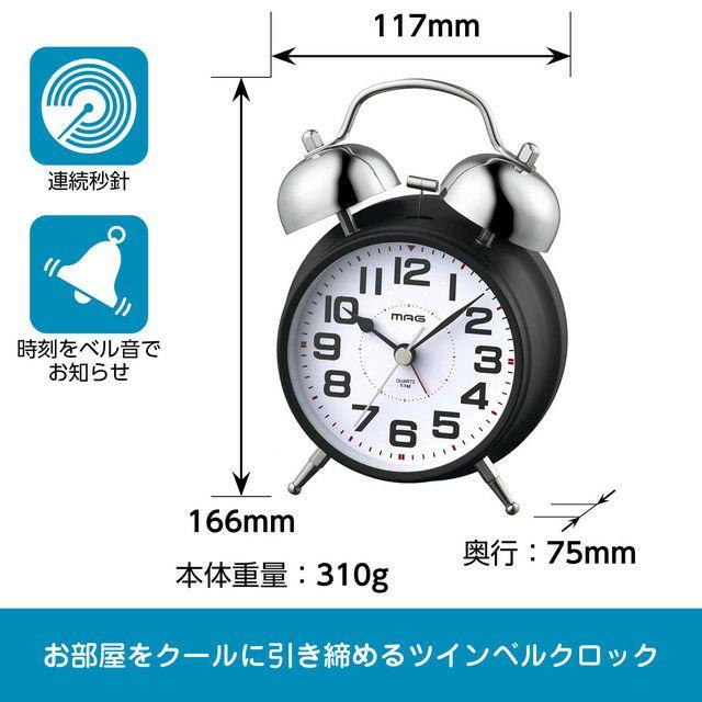 ≪メーカー直販≫ MAG(マグ) 置時計 目覚まし時計 ベル音 連続秒針 ベルズドライブ T-742 ブラック 1台