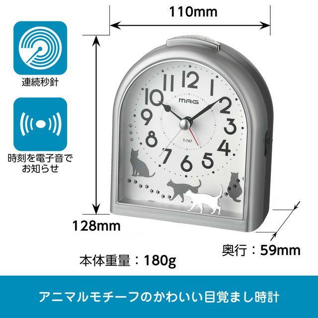 インテリア置時計[T-747_MAG電子音目覚まし時計 ミグレイト]子供部屋におすすめ