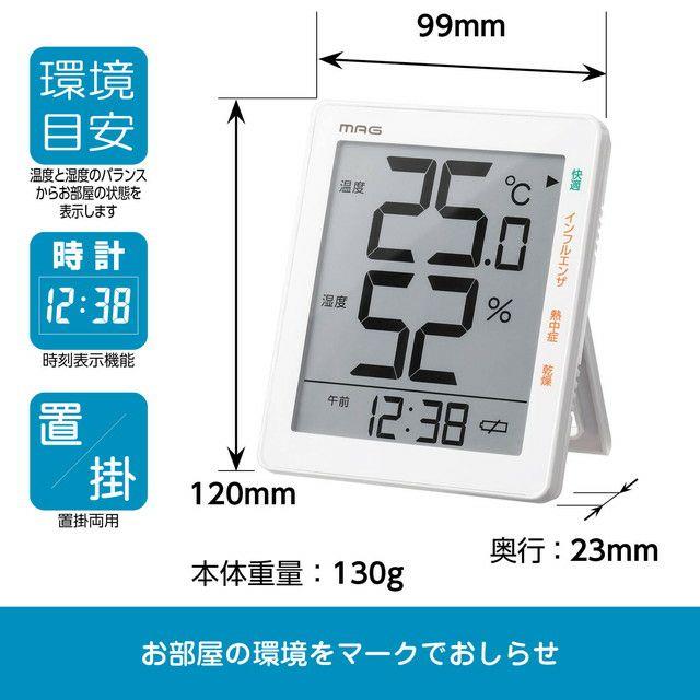 置掛両用[TH-105 WH_MAG デジタル温度湿度計]体調管理の目安に
