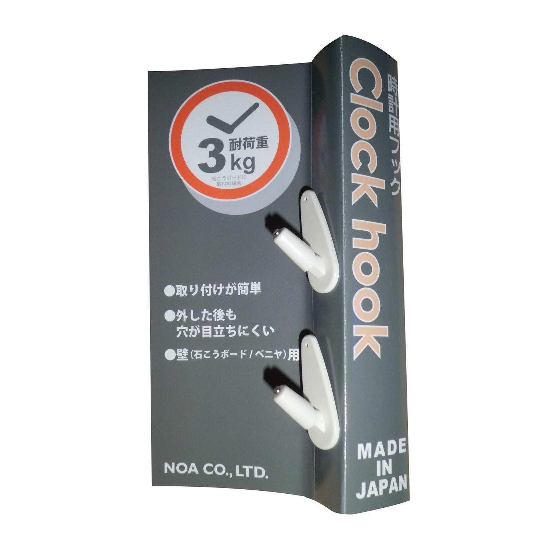 壁穴が目立たず安心[N-029 WH_【日本製】 クロックフック 2個入り]掛時計設置に