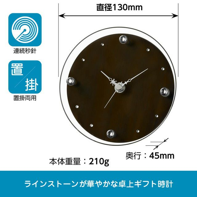 ≪メーカー直販≫ MAG(マグ) ガラス アナログ ミニサイズ 置時計 壁 掛け時計 T-753 2針 リビング お祝い おしゃれ 贈り物 ギフト プレゼント 1台