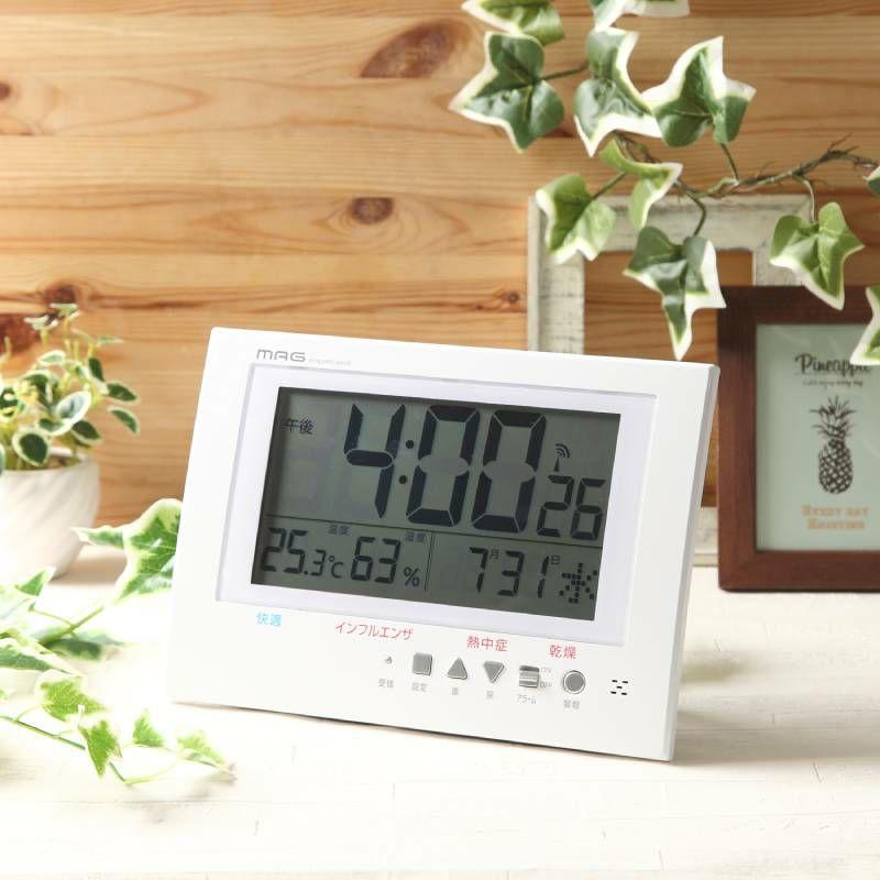 ≪メーカー直販≫ MAG(マグ) デジタル 電波時計 壁掛け時計 置時計 目覚まし時計 置掛兼用 温度計 湿度計 カレンダー 環境目安表示 アラート W-738 インフルエンザ 熱中症 赤ちゃん ベビー こども 高齢者 シニア 静音 ホワイト 1台