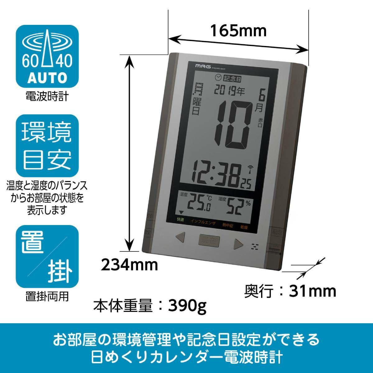 ≪メーカー直販≫ MAG(マグ) デジタル 電波時計 置時計 壁掛け時計 置掛兼用 温度計 湿度計 カレンダー 六曜 環境目安表示 記念日設定機能 日めくり カレンダー デイトン W-751 ブラウン 高齢者 シニア 1台