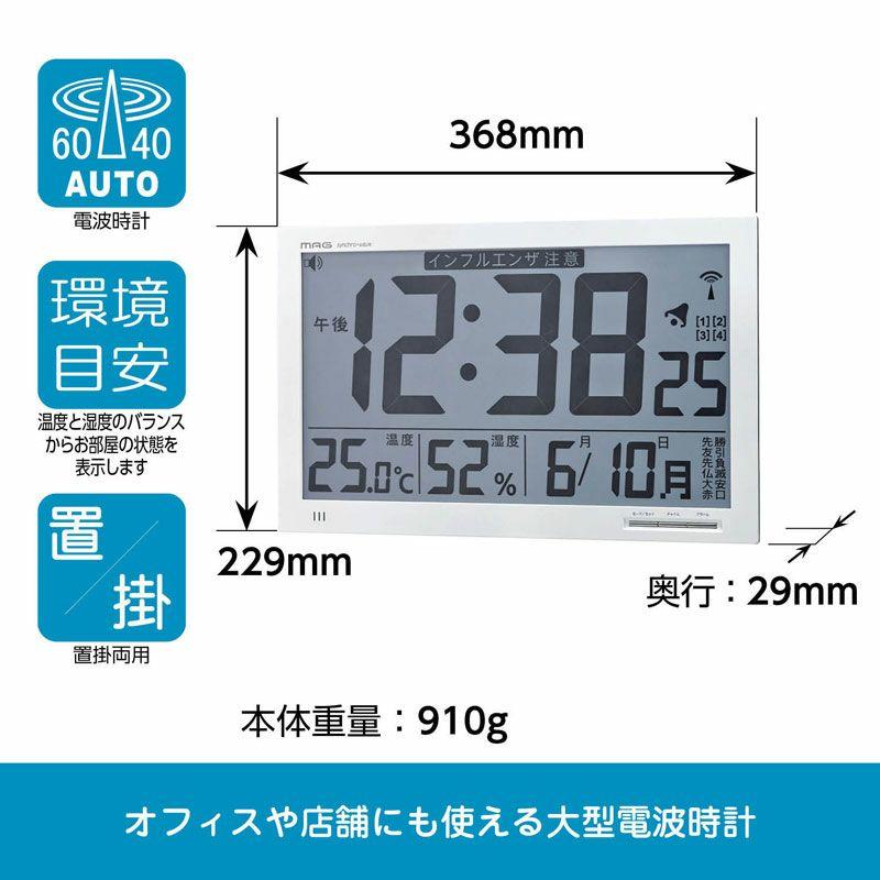 MAG(マグ) 大型デジタル電波時計 エアサーチメルスター W-602