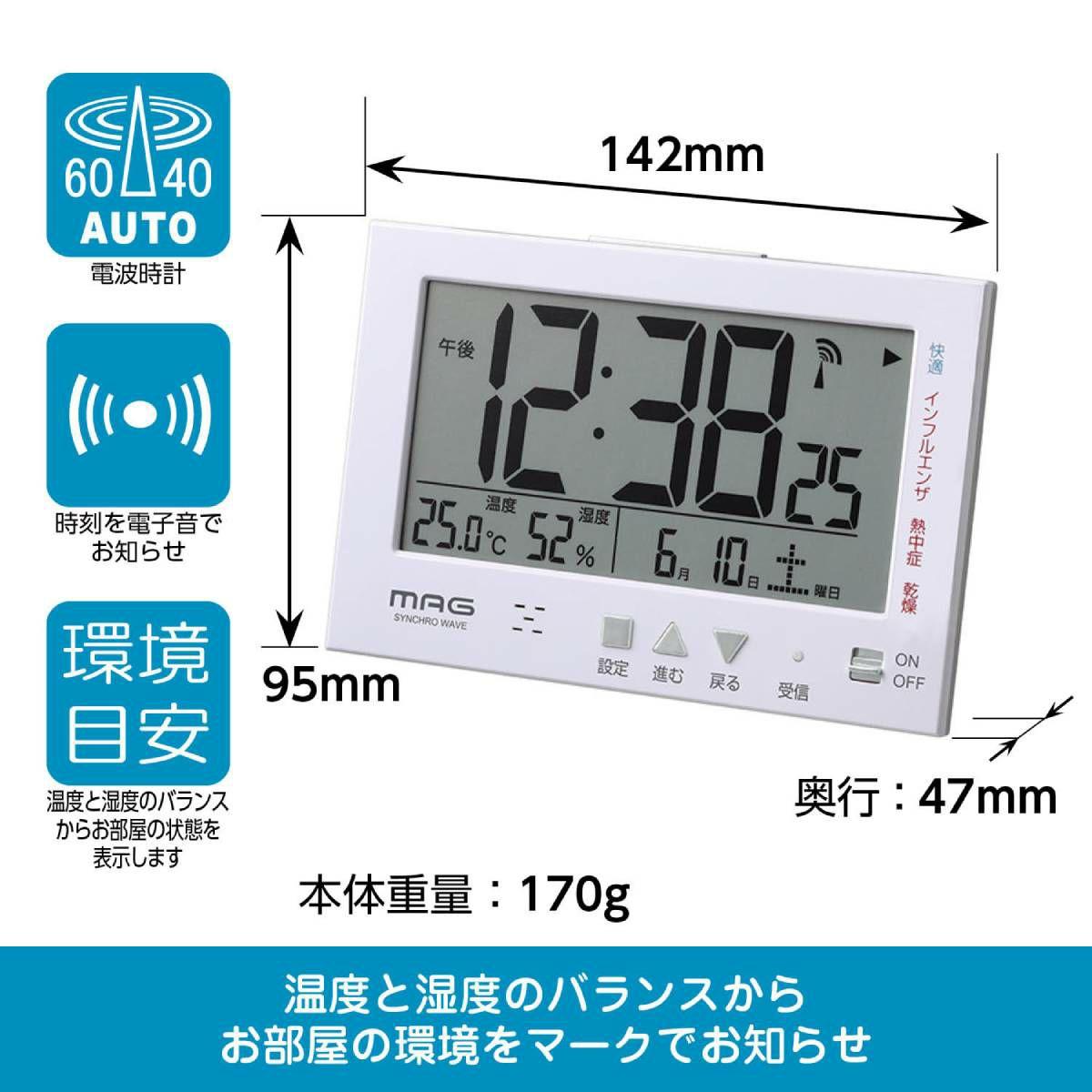 MAG(マグ) デジタル 電波 置時計 目覚まし時計 温度 湿度 カレンダー 環境目安表示 エアサーチミチビキ T-727 ホワイト 1台