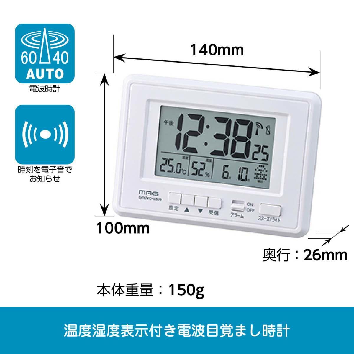 ≪メーカー直販≫ MAG(マグ) デジタル 電波時計 置時計 目覚まし時計 温度計 湿度計 カレンダー ケプラーT-693 ホワイト 1台
