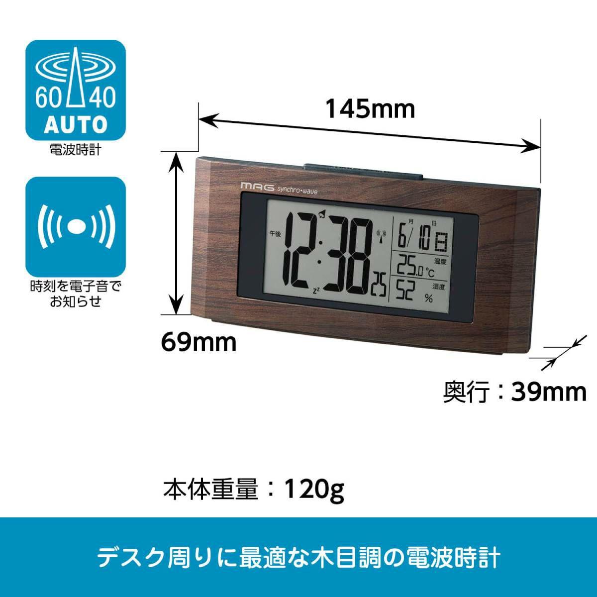 ≪メーカー直販≫ MAG(マグ) デジタル 電波時計 置時計 目覚まし時計 温度計 湿度計 静音 テレワーク リモートワーク 自宅勤務 便利グッズ カレンダー ウッドライン T-743 木目調 ブラウン 1台