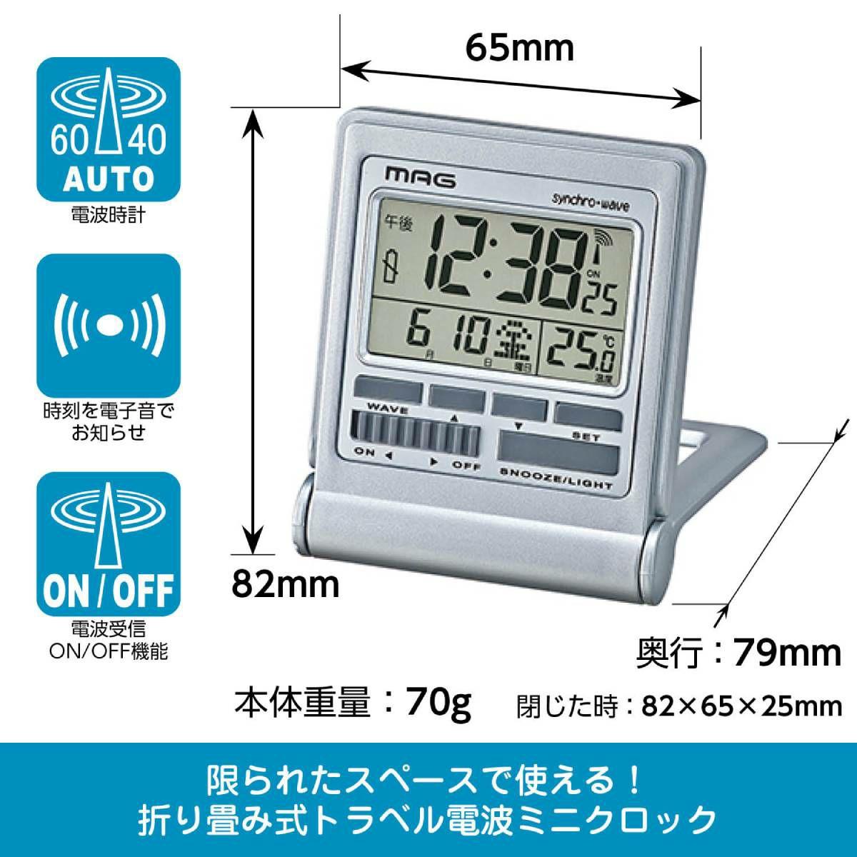 MAG(マグ) 電波置時計ミネルバ T-714