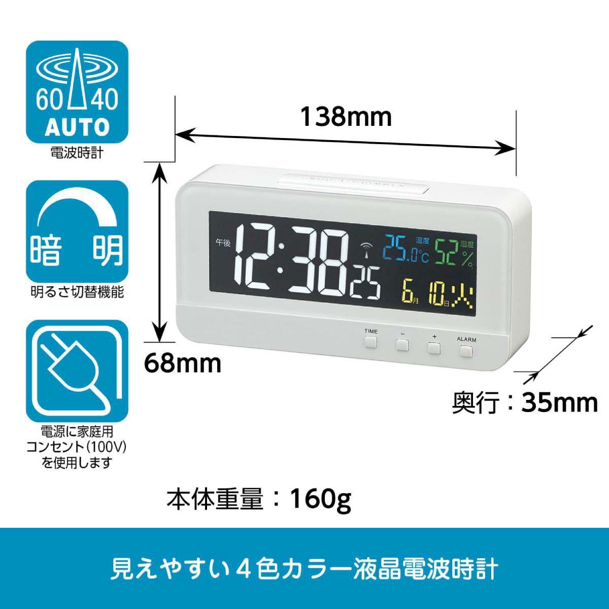 MAG(マグ) デジタル AC電源 電波 置時計 目覚まし時計 温度 湿度 カレンダー カラーハープ ホワイト 1台 おしゃれ 一人暮らし みやすい