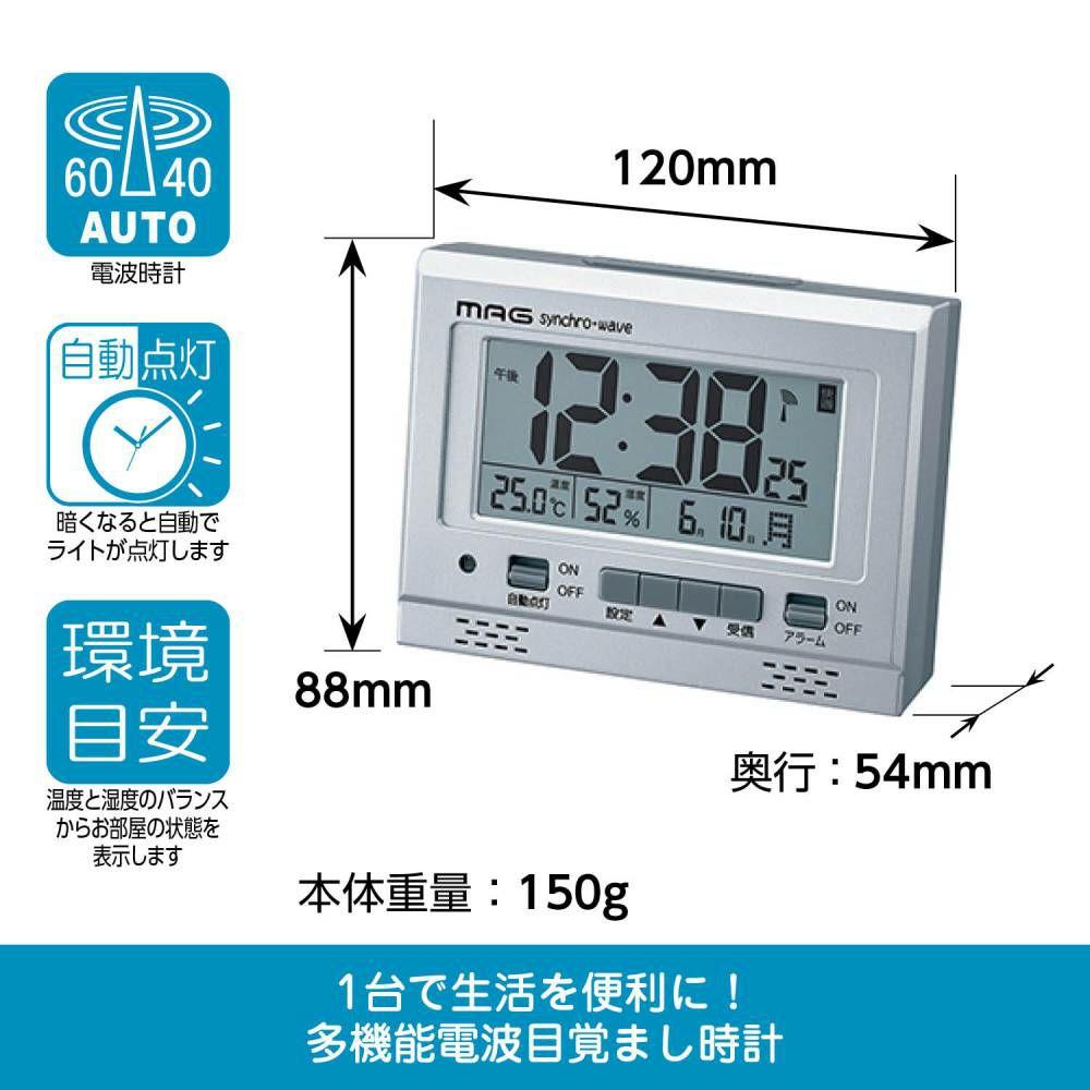 ≪メーカー直販≫ MAG(マグ) T-694 SM-Z デジタル 電波時計 置時計 目覚まし時計 エアサーチ グッドライト 1台 横幅12㎝ 温度計 湿度計 ライト 自動点灯 カレンダー 環境目安表示 夜 見える 目が覚める