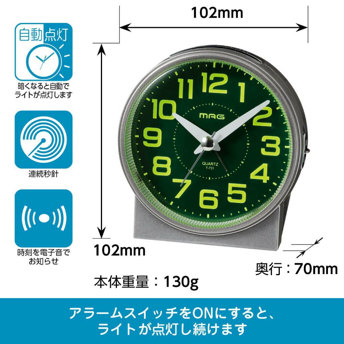 MAG(マグ) 目覚まし時計 光助(コウスケ) T-731