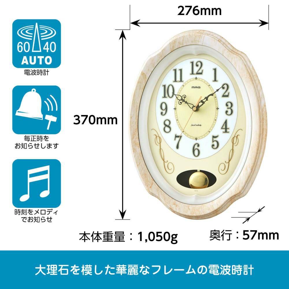MAG(マグ) 振り子電波壁掛け時計 ジュエルメロディ W-719