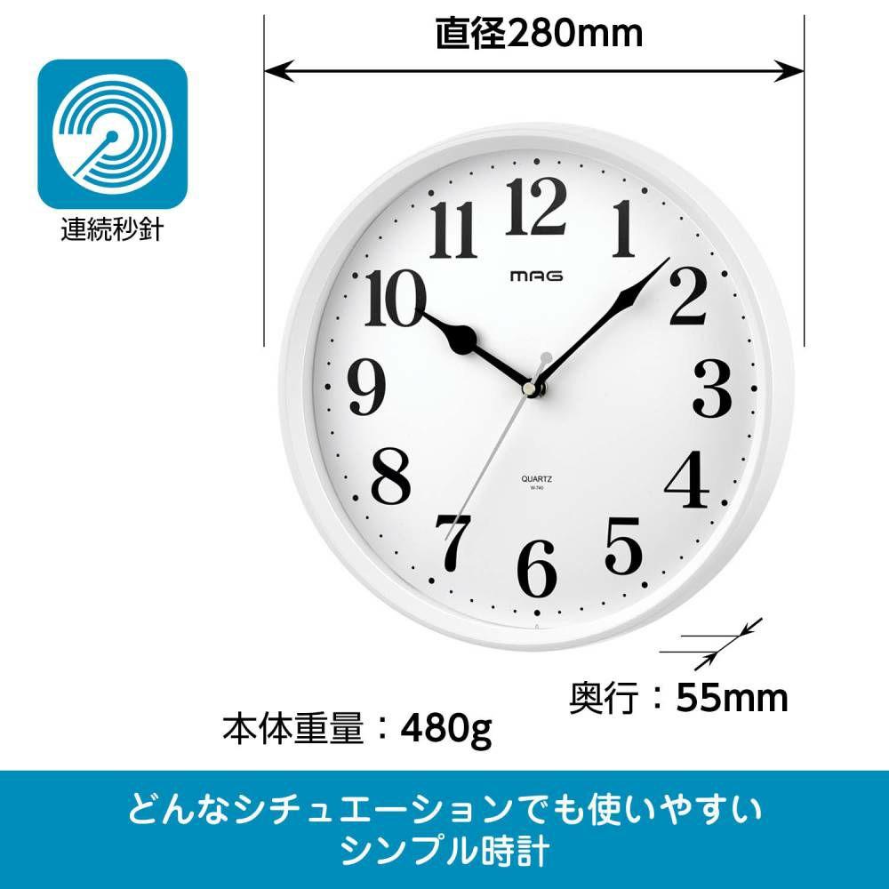 MAG(マグ) アナログ インテリア 壁 掛時計 連続秒針 ミドル W-740 28cm 1台 ホワイト シンプル オフィス 店舗 工場 学校 施設 業務用 見やすい
