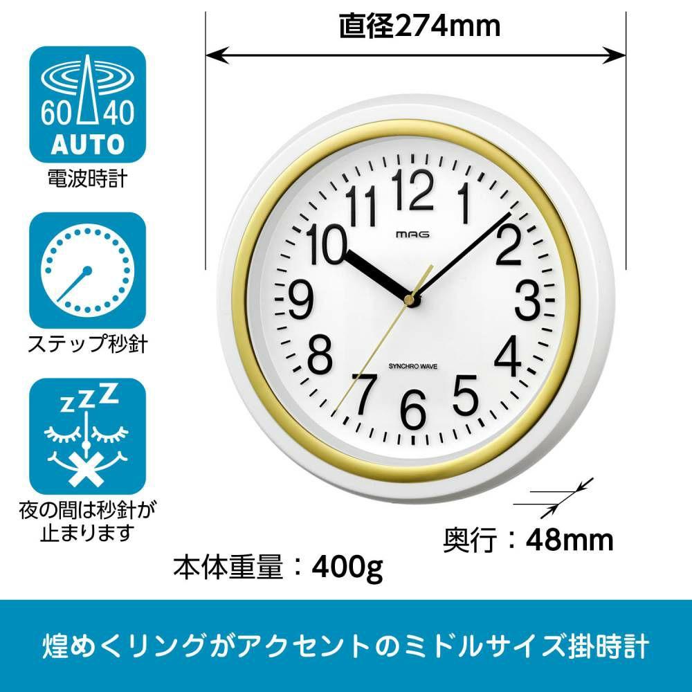 MAG(マグ) アナログ インテリア 電波 壁 掛時計 ステップ秒針 テンマ W-754 27cm 1台 ホワイト シンプル オフィス 店舗 工場 学校 施設 業務用 見やすい