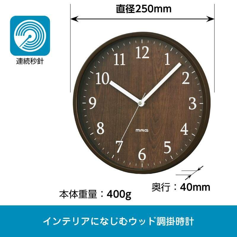 MAG(マグ) アナログ 壁 掛時計 連続秒針 梓(アズサ) W-742 25cm 1台 木目調フレーム 見やすい インテリア ナチュラル リビング 寝室 和室