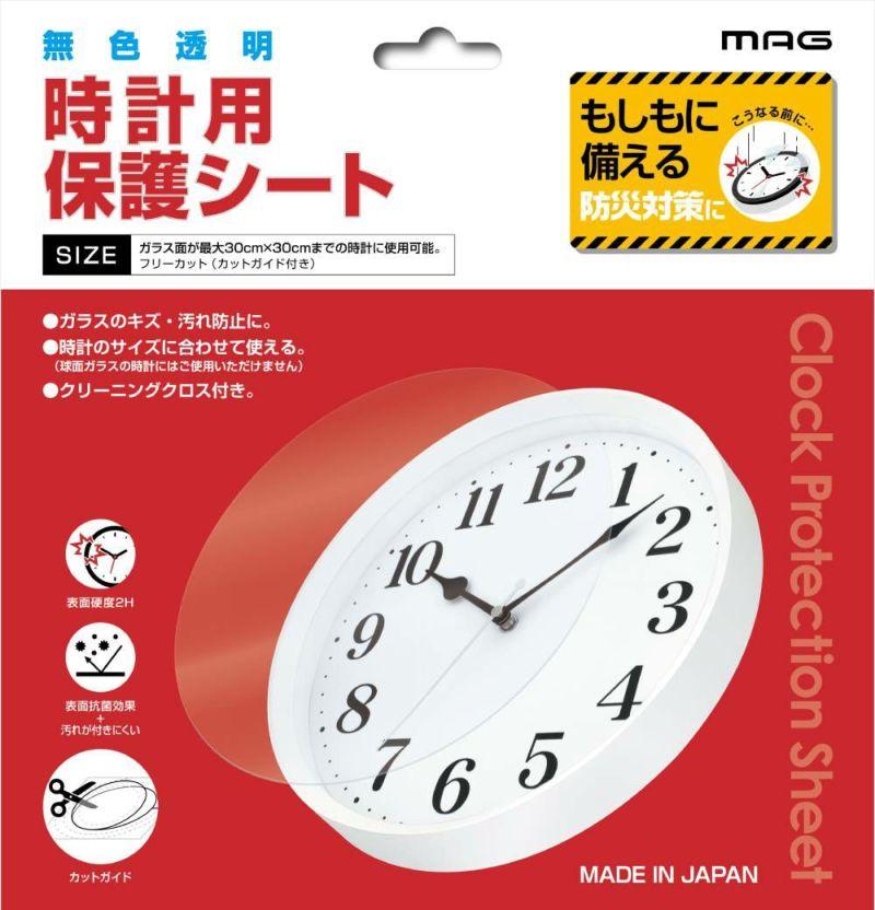 MAG時計用保護シート