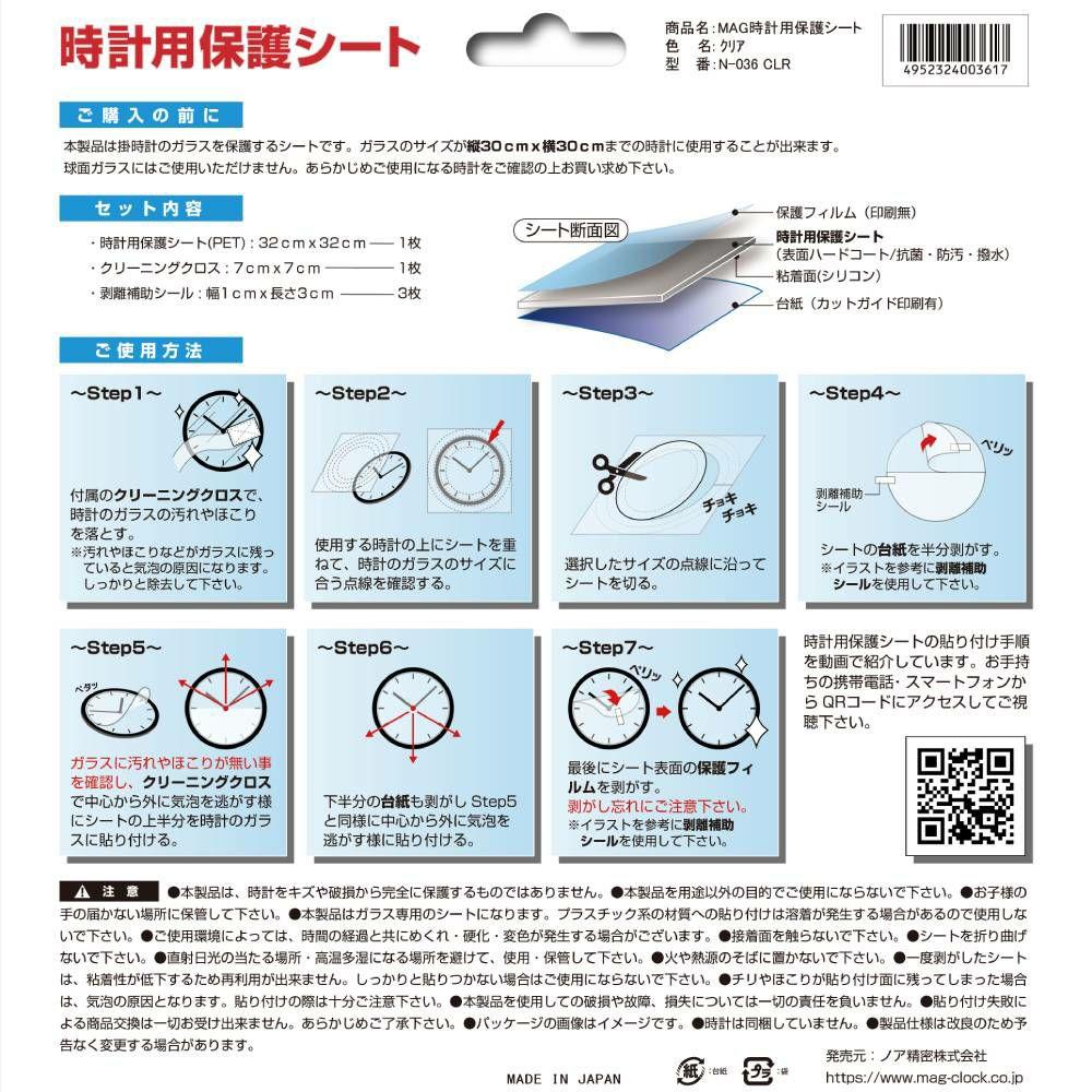 [N-036 CLR_【日本製】MAG時計用保護シート]