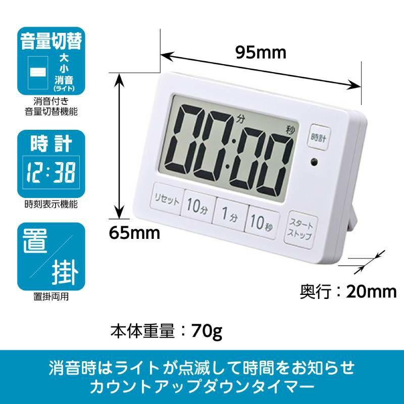 MAG(マグ)  消音・音量切替機能付きデジタルタイマー XXT504
