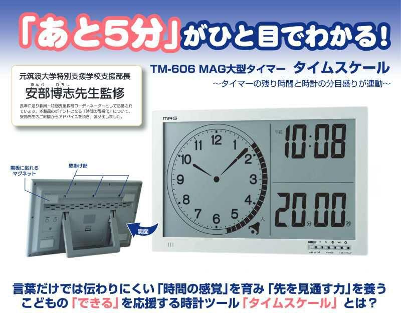 MAG(マグ) アナログ時計表示付き大型タイマー タイムスケール TM-606 WH-Z