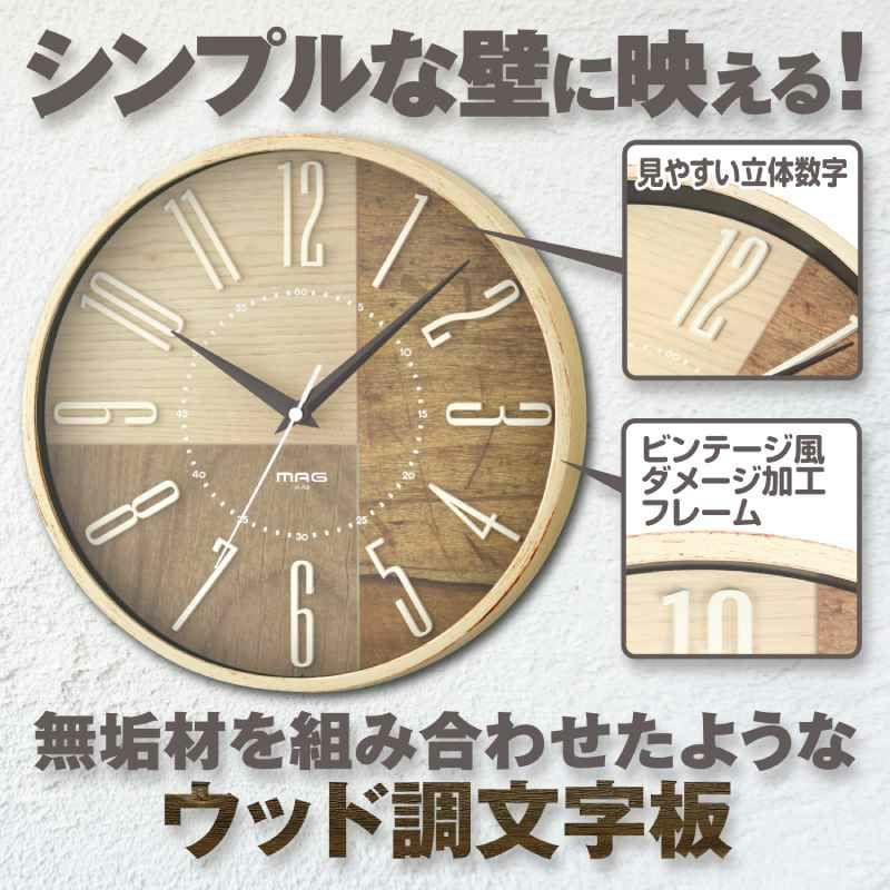 MAG電波掛時計 ココア 訴求画像