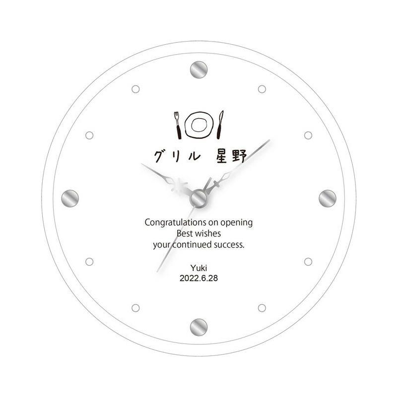名入れ時計クリスマスホワイト