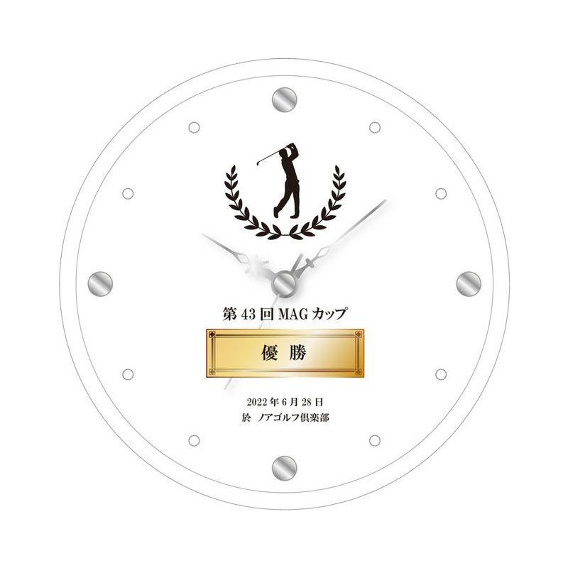 名入れ時計表彰ホワイト