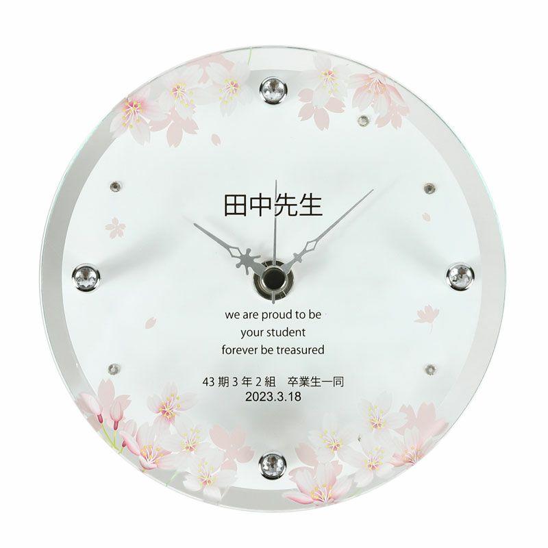 名入れ時計桜ホワイト